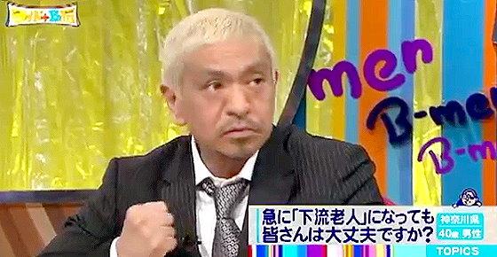 ワイドナショー画像 松本人志「1人になったらペヤング食べれるとガッツポーズ」 2015年11月29日