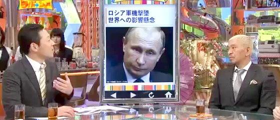 ワイドナショー画像 松本人志 東野幸治「テロ組織との話し合いは無理」 2015年11月29日