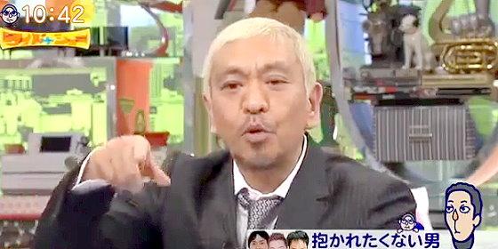 ワイドナショー画像 松本人志「抱かれたくない男ランキングは真面目に言えばセクハラ」 2015年11月29日