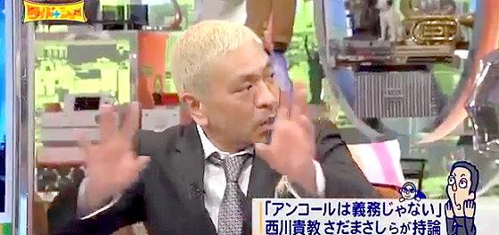 ワイドナショー画像 松本人志「V6のドア開放のようにサービスが行き過ぎると牛丼の安売り戦争のようになる」 2015年11月29日