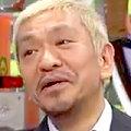 ワイドナショー画像 松本人志が第18回みうらじゅん賞を受賞「涙出そう」 2015年12月6日