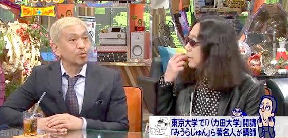 ワイドナショー画像 東大で開講される「バカ田大学」みうらじゅんのテーマは「人生ローン・社会ローン」 2015年12月6日