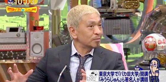 ワイドナショー画像 松本人志「東大でバカ田大学を開講するのはすごくシャレが利いて面白い」 2015年12月6日