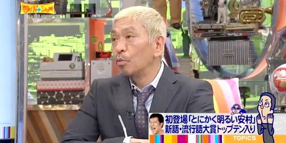 ワイドナショー画像 松本人志がとにかく明るい安村に「流行語大賞でなくてもええやんな」 2015年12月6日