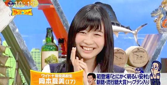 ワイドナショー画像 岡本夏美がとにかく明るい安村に「シルエットが可愛い」 2015年12月6日