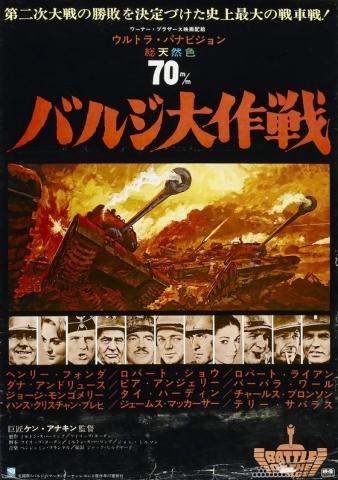 バルジ大作戦ポスター!