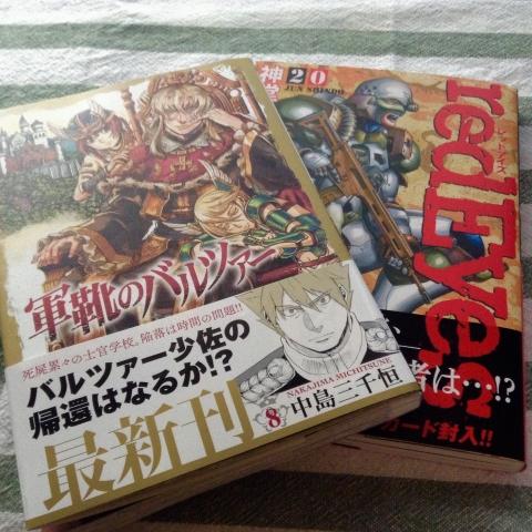 軍歌のバルツァー8巻、red Eyes 20巻!