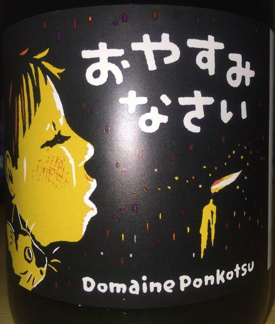 Oyasuminasai Domaine Ponkotsu 2015 part1