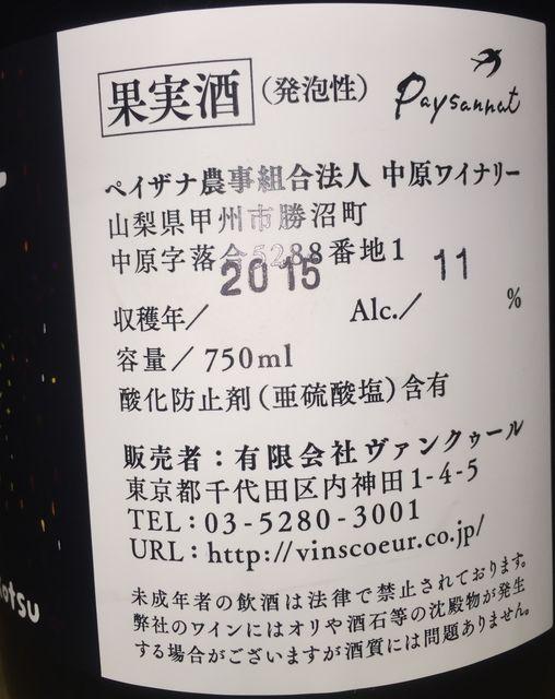Oyasuminasai Domaine Ponkotsu 2015 part2