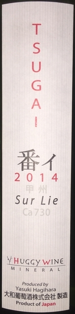 Tsugai Koshu Sur Lie Ca730 Huggy Wine 2014 Part1