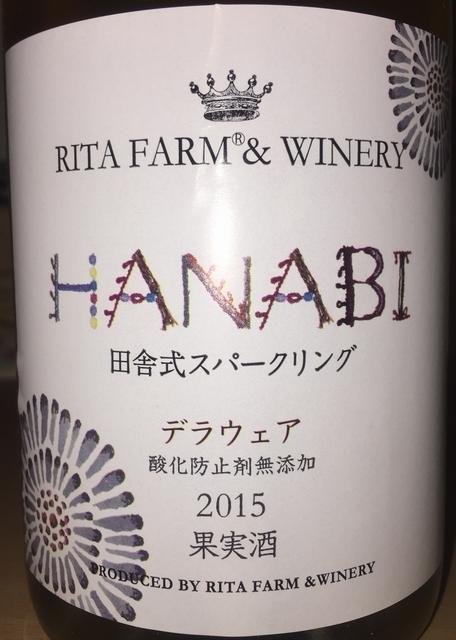 Hanabi 田舎式スパークリング デラウェア Rita Farm and Winery 2015
