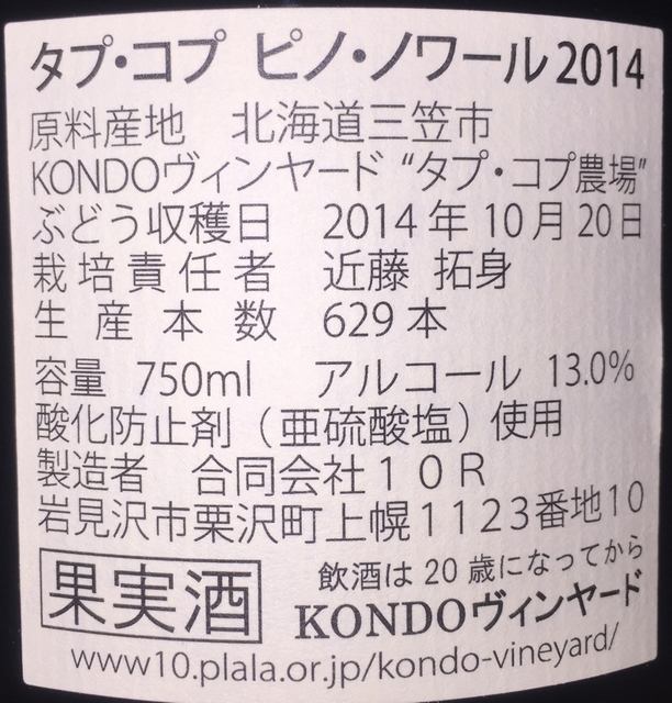 tap kop Pinot Noir Kondo Vinyard 2014 part2