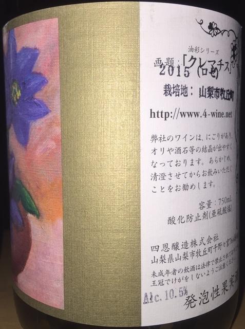 四恩醸造 クレマチス ロゼ 2015
