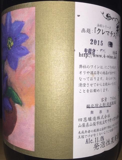 四恩醸造 クレマチス 橙 2015