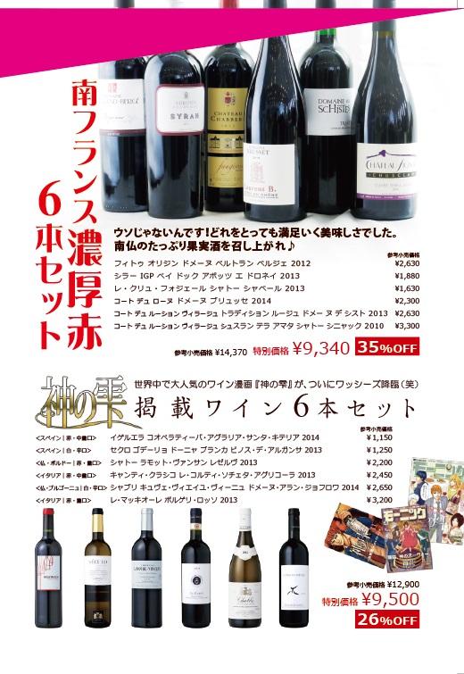 5_ワインセット
