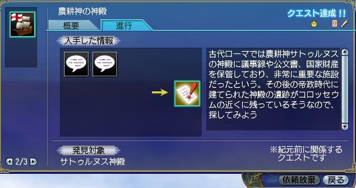 quest201512011.jpg