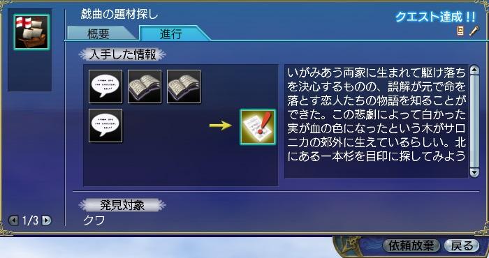 quest201512012.jpg