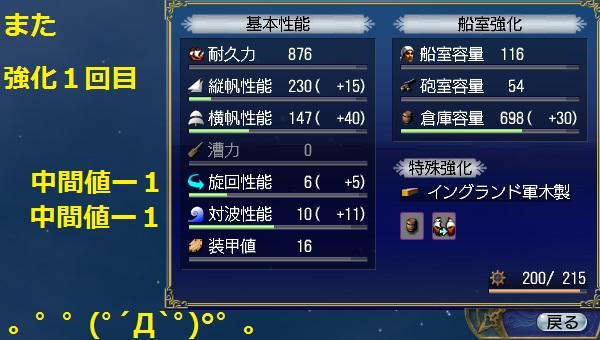 ship201511292.jpg