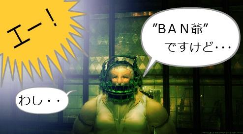 SAW風02話-4
