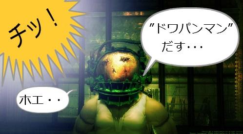 SAW風03話-02