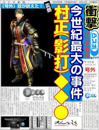 decojiro-20151020-160329.jpg
