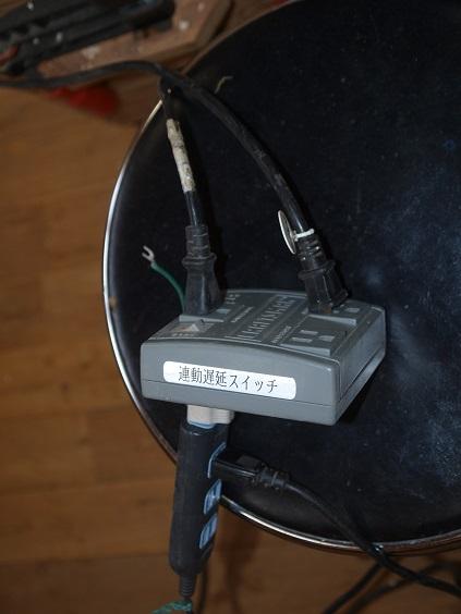 P3190017 スイッチ
