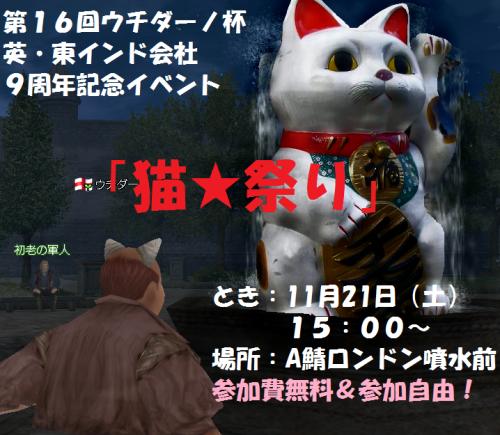 猫神様降臨イベントw