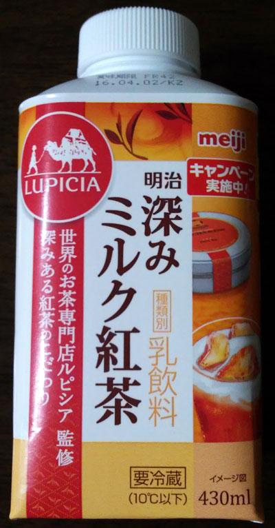深みミルク紅茶1