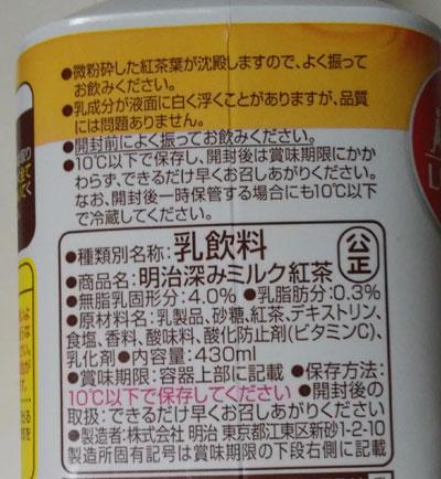 深みミルク紅茶3