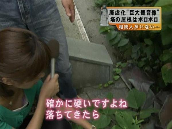 放送事故画像 2