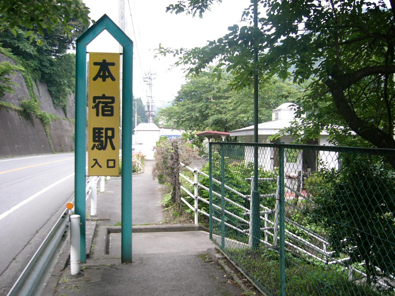 Motojuku_sta.jpg