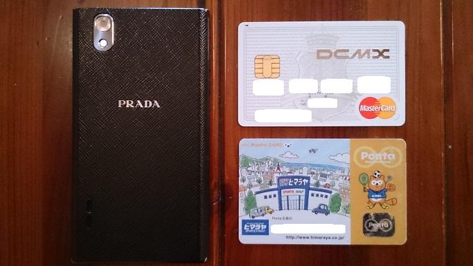 DCMX dカード変更