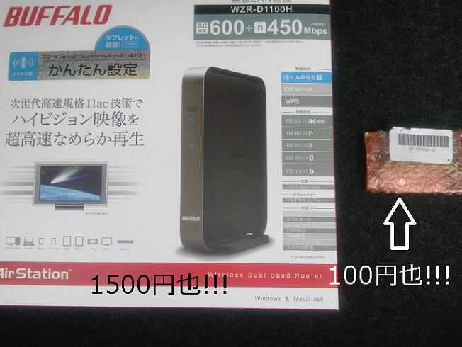 無線ルーター1100