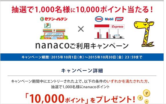 nanaco2015夏キャンペーン
