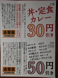 吉野家クーポン2016.4