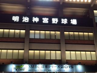 日本シリーズ_第4戦_01