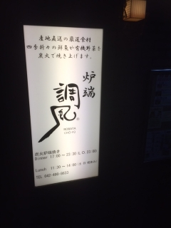 炉端調風_10