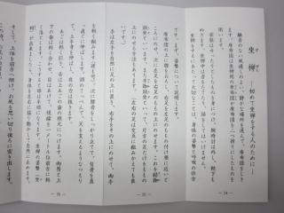 早朝座禅会_006