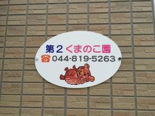 第2くまのこ園_006