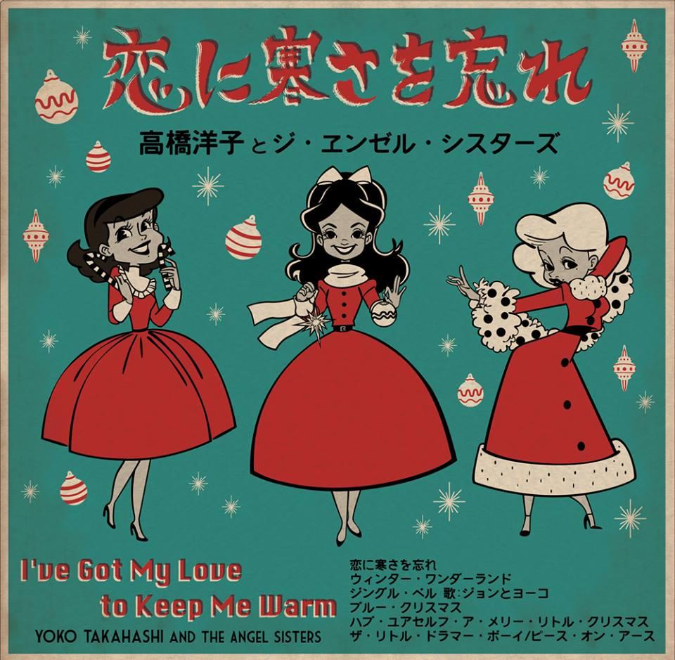 高橋洋子レコード2015クリスマス