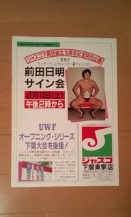 UWF@198404PF(B).jpg