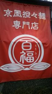 momofuku_2.jpg