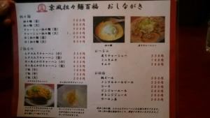 momofuku_8.jpg