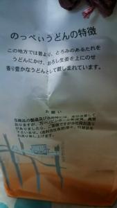 noppei_3.jpg