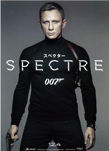 007specter.jpg