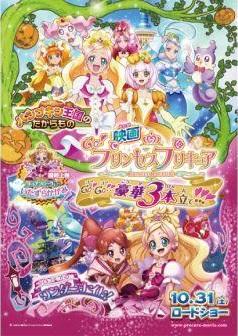 princess-precure_movie.jpg