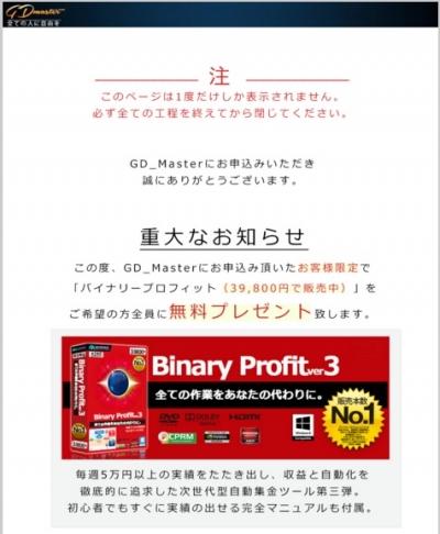 GDmasterFX 池田隆史 GDマスター運営局1