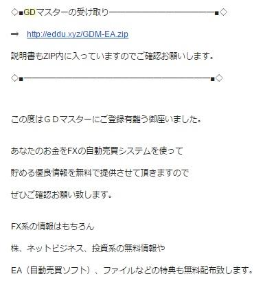 GDmasterFX 池田隆史 GDマスター運営局2