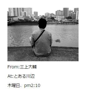 WRAP 三上大輔1