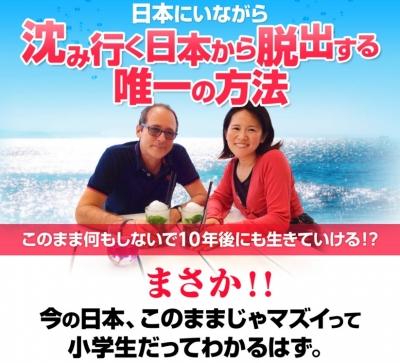 日本にいながら沈み行く日本から脱出する唯一の方法 ガレス真波